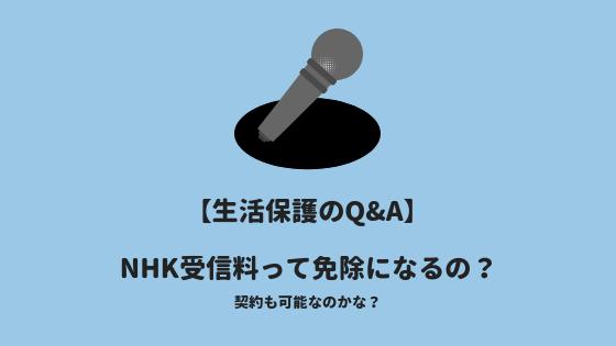 生活保護NHK免除