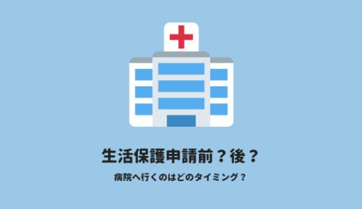 病院で診察を受けるのは生活保護申請の前がいいか、後がいいのか?