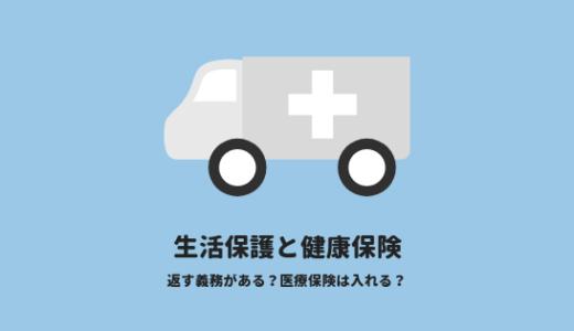 生活保護って健康保険は使えないの?病院へ行く時はどうするのか?