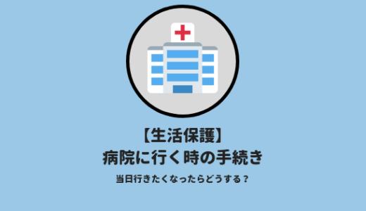生活保護受給中に病院へいく手順・方法、当日でも医療券はもらえる?