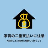 生活保護の家賃の二重支払い防止