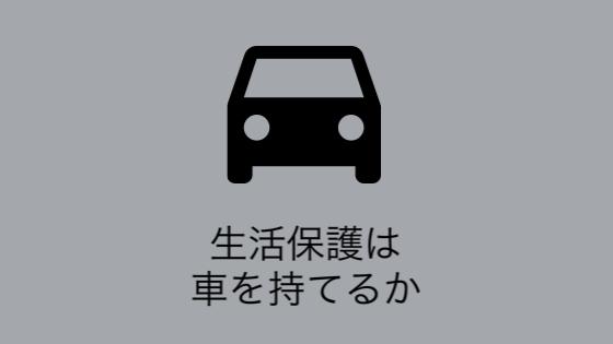 生活保護は車をもっていいのか